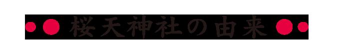 桜天神社の由来