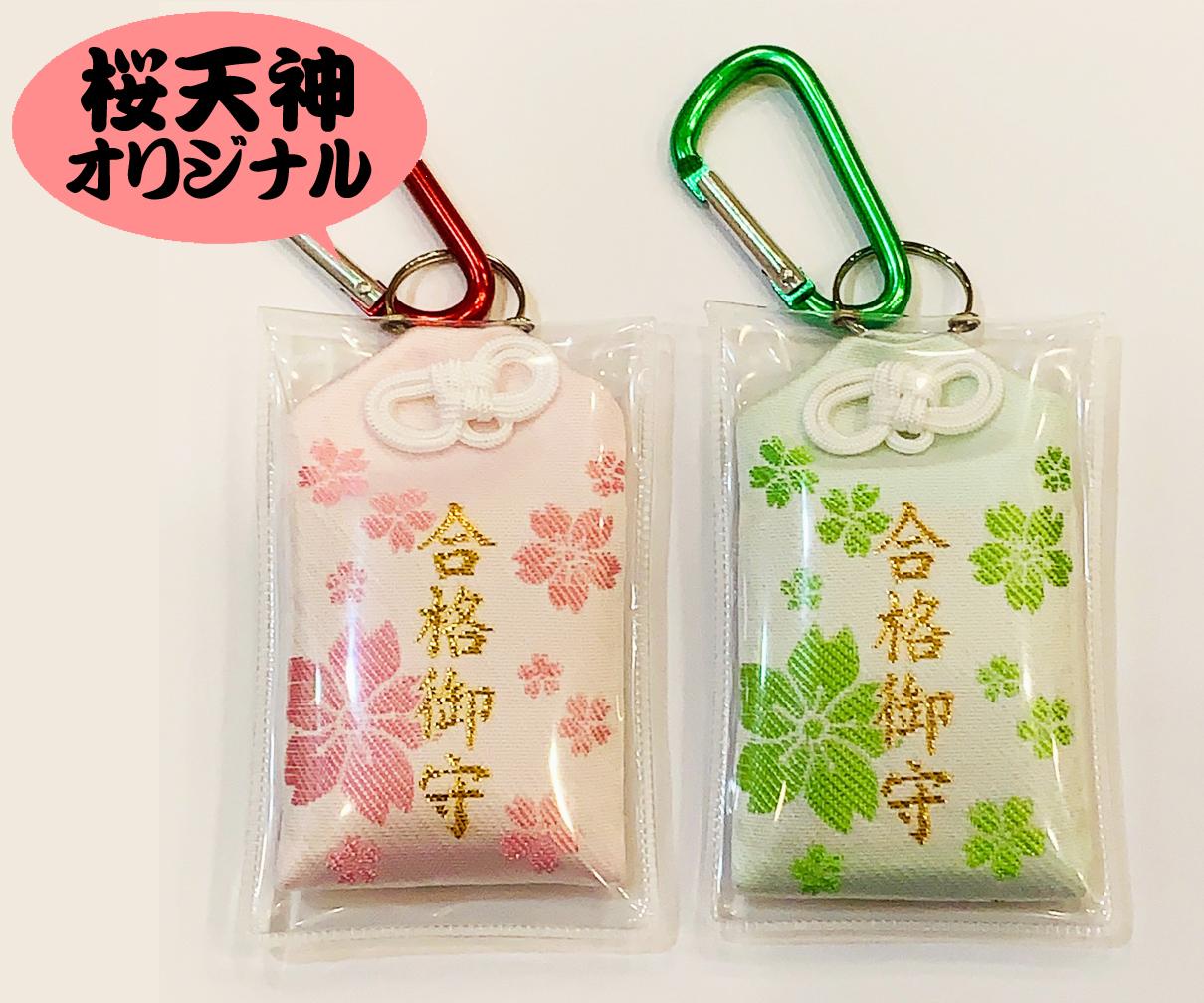 カバンやバッグにも付けられます。色2種:ピンク・グリーン